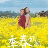 Movie, 계춘할망(韓國) / 季春奶奶(台) / 被遺忘的秘密(港) / Canola(英文), 電影海報, 台灣