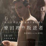 Movie, Rebel in the Rye(美國) / 叛逆的麥田捕手(台) / 叛逆字傳:我的麥田捕曲(港) / 麦田里的反叛者(網), 電影海報, 台灣