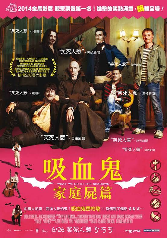 Movie, What We Do In The Shadows(紐西蘭.美國) / 吸血鬼家庭屍篇(台) / 低俗僵尸玩出征(港) / 吸血鬼生活(網), 電影海報, 台灣