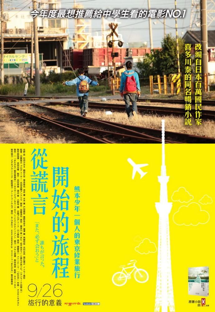 Movie, 「また、必ず会おう」と誰もが言った。(日) / 從謊言開始的旅程(台) / The Road Less Travelled(英文), 電影海報, 台灣