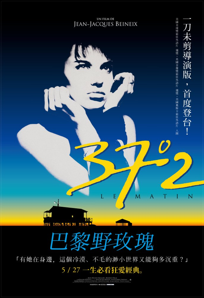 Movie, 37°2 le matin(法) / 巴黎野玫瑰[導演版], 電影海報, 台灣