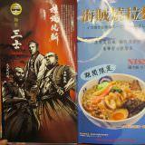 麵家三士@南港車站店, menu