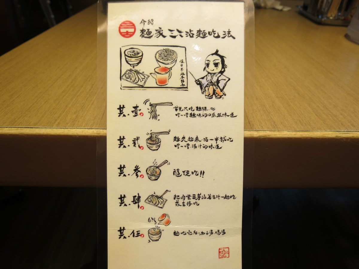 麵家三士@南港車站店, 沾麵吃法