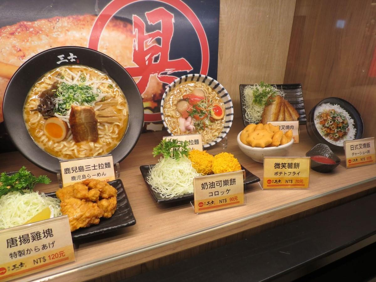 麵家三士@南港車站店, 食物模型