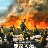 Movie, Only the Brave(美國) / 無路可退(台) / 勇往直前(中) / 烈焰雄心(港), 電影海報, 台灣