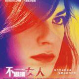 Movie, Una mujer fantástica(智利.德國.西班牙.美國) / 不思議女人(台) / A Fantastic Woman(英文) / 普通女人(網), 電影海報, 台灣