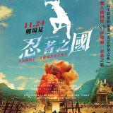 Movie, 忍びの国(日本) / 忍者之國(台) / Mumon: The Land of Stealth(英文) / 忍之国(網), 電影海報, 台灣