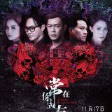 Movie, 常在你左右(香港.中國) / 常在你左右(台) / Always Be With You(英文), 電影海報, 台灣
