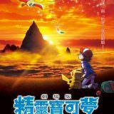 Movie, 劇場版ポケットモンスター キミにきめた!(日本) / 劇場版精靈寶可夢:就決定是你了!(台) / Pokemon the Movie: I Choose You!(英文), 電影海報, 台灣