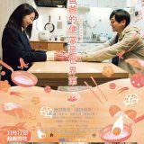 Movie, パパのお弁当は世界一(日本) / 爸爸的便當是世界第一(台) / Dad's Lunch Box(英文), 電影海報, 台灣