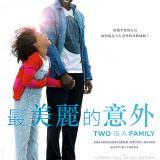 Movie, Demain tout commence(法國.英國) / 最美麗的意外(台) / 閃亮的明天(港) / Two Is a Family(英文) / 伦敦父女档(網), 電影海報, 台灣