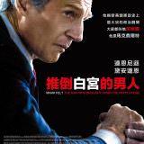 Movie, Mark Felt: The Man Who Brought Down the White House(美國) / 推倒白宮的男人(台), 電影海報, 台灣