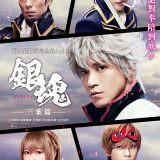 Movie, 銀魂-ミツバ篇 (日本) / 銀魂:三葉篇(台) / Gintama: Mitsuba Hen(英文), 電影海報, 台灣