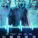 Movie, Flatliners(美國) / 別闖陰陽界(台) / 靈異空間(港), 電影海報, 台灣