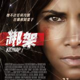 Movie, Kidnap(美國) / 綁架(台) / 綁架大追捕(港), 電影海報, 台灣
