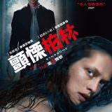 Movie, Berlin Syndrome(澳大利亞) / 顫慄柏林(台) / 柏林综合症(網), 電影海報, 台灣