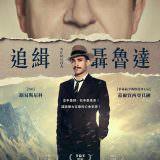 Movie, Neruda(智利.阿根廷.法國.西班牙.美國) / 追緝聶魯達(台) / 流亡詩人聶魯達(港), 電影海報, 台灣