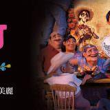 Movie, Coco(美國) / 可可夜總會(台) / 寻梦环游记(中) / 玩轉極樂園(港), 電影海報, 台灣, 橫幅