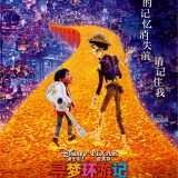 Movie, Coco(美國) / 可可夜總會(台) / 寻梦环游记(中) / 玩轉極樂園(港), 電影海報, 中國