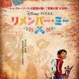 Movie, Coco(美國) / 可可夜總會(台) / 寻梦环游记(中) / 玩轉極樂園(港), 電影海報, 日本