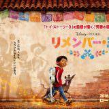 Movie, Coco(美國) / 可可夜總會(台) / 寻梦环游记(中) / 玩轉極樂園(港), 電影海報, 日本, 橫式