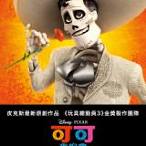 Movie, Coco(美國) / 可可夜總會(台) / 寻梦环游记(中) / 玩轉極樂園(港), 電影海報, 台灣, 角色