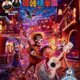 Movie, Coco(美國) / 可可夜總會(台) / 寻梦环游记(中) / 玩轉極樂園(港), 電影海報, 香港