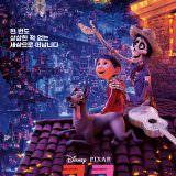 Movie, Coco(美國) / 可可夜總會(台) / 寻梦环游记(中) / 玩轉極樂園(港), 電影海報, 韓國