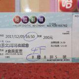 Movie, Coco(美國) / 可可夜總會(台) / 寻梦环游记(中) / 玩轉極樂園(港), 電影票