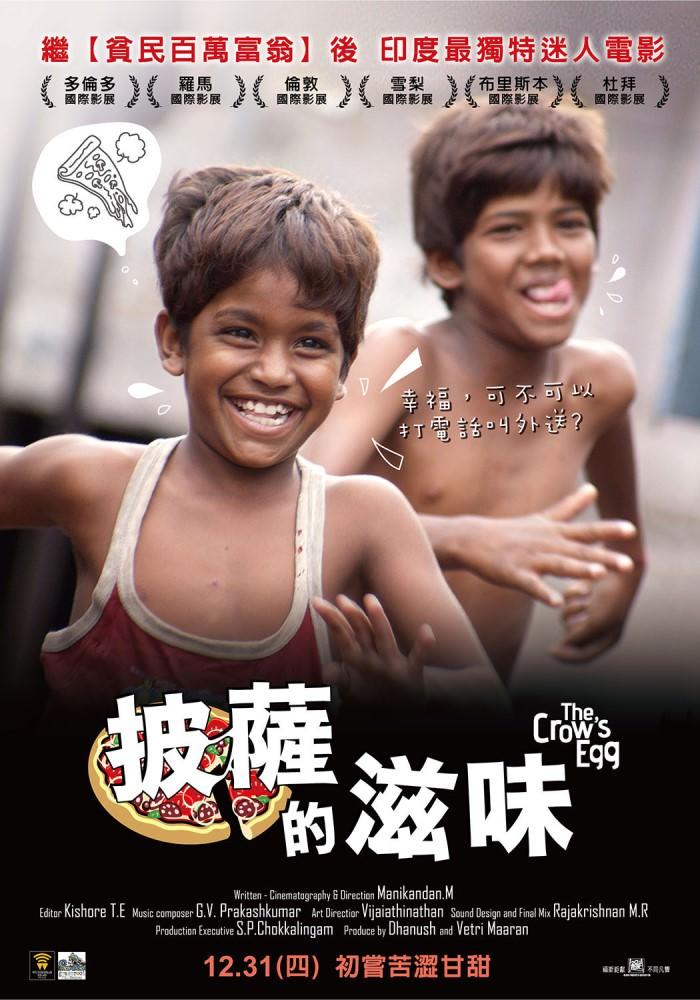Movie, Kaakkaa Muttai(印度) / 披薩的滋味(台) / 兩個小孩的Pizza(港) / Crow's Egg(英文) / 乌鸦蛋(網), 電影海報, 台灣