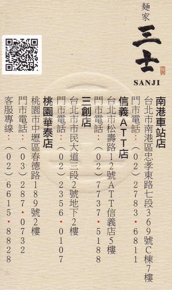 麵家三士@南港車站店, 名片