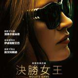 Movie, Molly's Game(美國) / 決勝女王(台) / 莫莉遊戲(港) / 茉莉牌局(網), 電影海報, 台灣