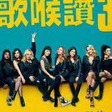 Movie, Pitch Perfect 3(美國) / 歌喉讚3(台) / 完美巨聲幫3(港) / 完美音调3(網), 電影海報, 台灣