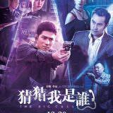 Movie, 猜猜我是誰(香港.中國) / 猜猜我是誰(台) / 巨额来电(中) / The Big Call(英文), 電影海報, 台灣