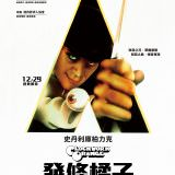 Movie, A Clockwork Orange(英國.美國) / 發條橘子(台) / 發條橙(港), 電影海報, 台灣