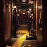 Movie, 7호실(韓國) / 屍蹤7號房(台) / Room No. 7(英文) / 7号室(網), 電影海報, 台灣