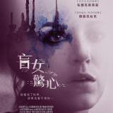 Movie, All I See Is You(美國) / 盲女驚心(台) / 婚裂誘惑(港) / 我所看到的都是你(網), 電影海報, 台灣