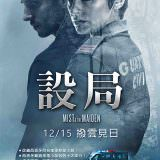 Movie, Mist & the Maiden(西班牙) / 設局(台), 電影海報, 台灣