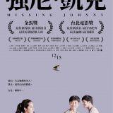 Movie, 強尼‧凱克(台灣) / Missing Johnny(英文), 電影海報, 台灣