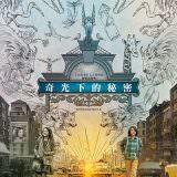 Movie, Wonderstruck(美國) / 奇光下的秘密(台) / 寂静中的惊奇(網), 電影海報, 台灣