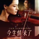 Movie, Un coeur en hiver(法國) / 今生情未了(台) / A Heart in Winter(英文), 電影海報, 台灣
