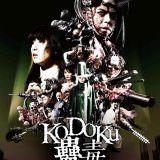 Movie, 蠱毒 ミートボールマシン(日本) / 蠱毒:人間碎肉機(台) / Meatball Machine Kodoku(英文), 電影海報, 台灣