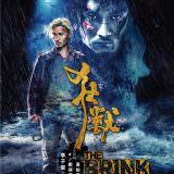 Movie, 狂獸(香港.中國) / 狂獸(台) / 狂兽(中) / The Brink(英文), 電影海報, 台灣