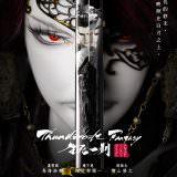 Movie, Thunderbolt Fantasy 生死一劍(日本) / Thunderbolt Fantasy:生死一劍(台) / Thunderbolt Fantasy – The Sword of Life and Death(英文), 電影海報, 台灣