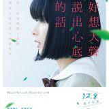 Movie, 心が叫びたがってるんだ。(日本) / 好想大聲說出心底的話(台) / The Anthem of the Heart(英文), 電影海報, 台灣