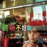 Movie, Hjertestart(挪威) / 老爸不好當(台) / Handle with Care(英文), 電影海報, 台灣