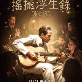 Movie, Django(法國) / 搖擺浮生錄(台) / 姜戈(網), 電影海報, 台灣