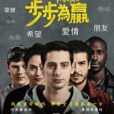Movie, Patients(法國) / 步步為贏(台) / 病友们(網), 電影海報, 台灣