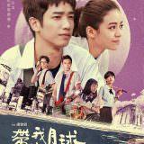 Movie, 帶我去月球(台灣) / Take Me to the Moon(英文), 電影海報, 台灣