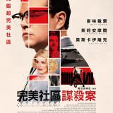 Movie, Suburbicon(美國.英國) / 完美社區謀殺案(台) / 堅離地死人劫案(港) / 迷镇(網), 電影海報, 台灣